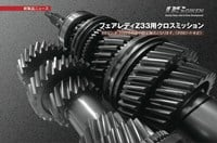 Nissan 350Z and Skyline 350GT 6-speed close ratio gearset by OS Giken